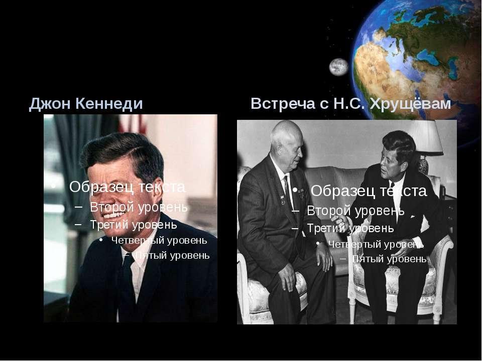 Джон Кеннеди Встреча с Н.С. Хрущёвам