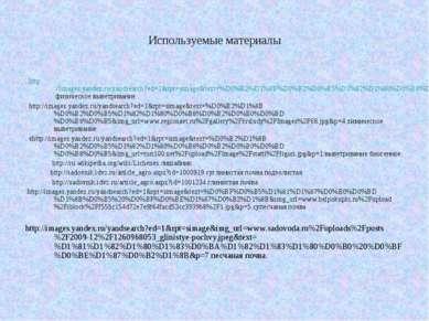 Используемые материалы . http://images.yandex.ru/yandsearch?ed=1&rpt=simage&t...