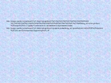 http://images.yandex.ru/yandsearch?ed=1&rpt=simage&text=%D1%81%D1%82%D1%80%D1...
