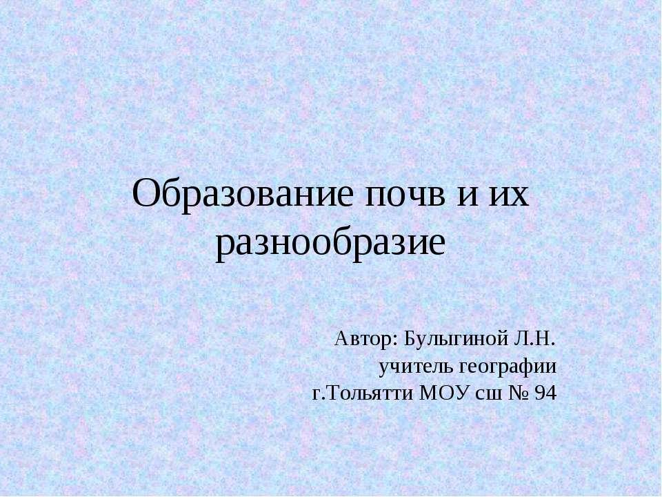 Образование почв и их разнообразие Автор: Булыгиной Л.Н. учитель географии г....