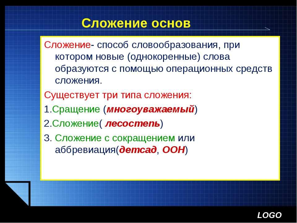 Сложение основ Сложение- способ словообразования, при котором новые (однокоре...