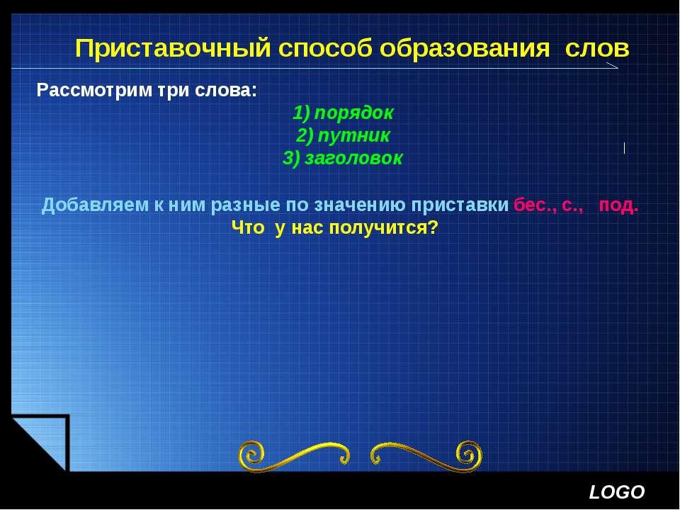 Приставочный способ образования слов Рассмотрим три слова: 1) порядок 2) путн...