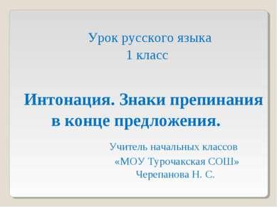 Урок русского языка 1 класс Интонация. Знаки препинания в конце предложения. ...
