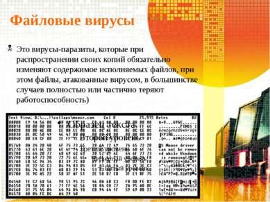 Файловые вирусы Это вирусы-паразиты, которые при распространении своих копий ...