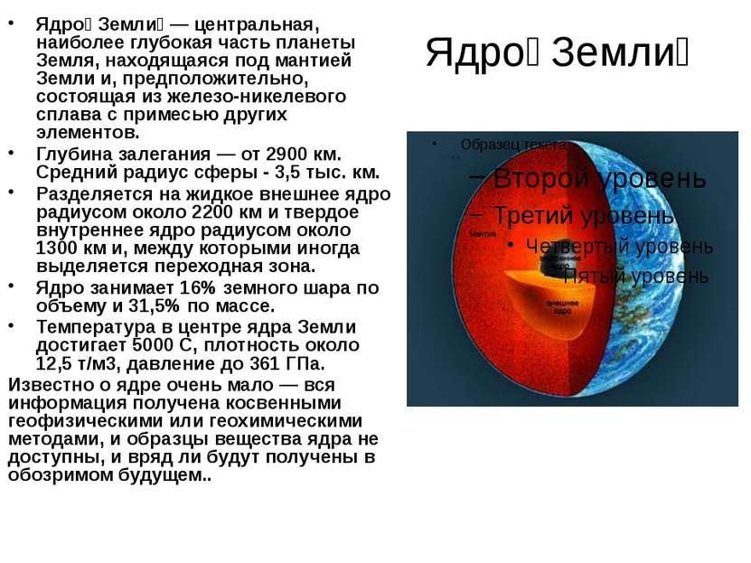 Ядро Земли Ядро Земли — центральная, наиболее глубокая часть планеты Земля, н...