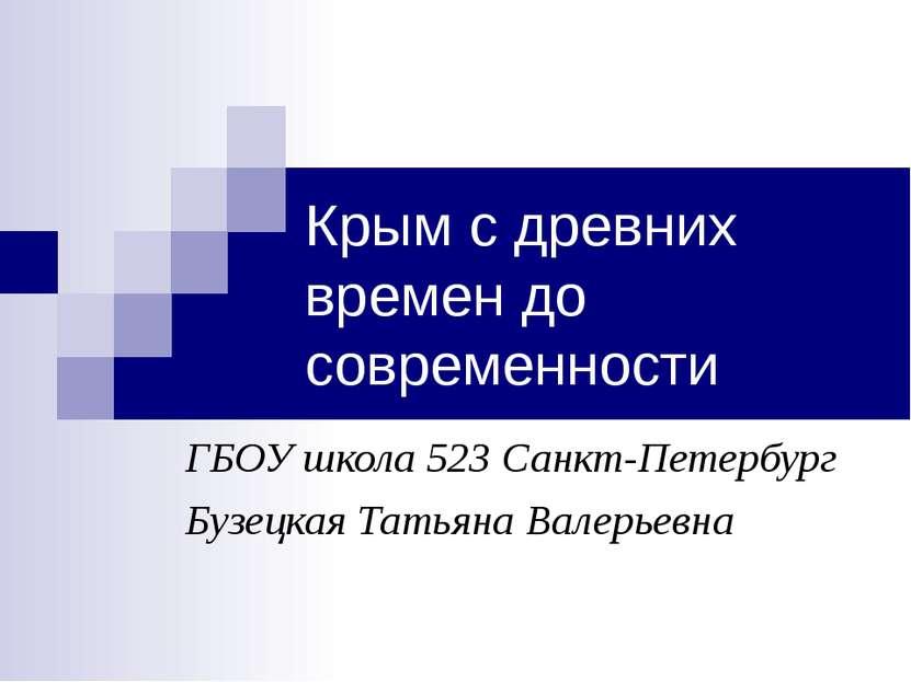 Крым с древних времен до современности ГБОУ школа 523 Санкт-Петербург Бузецка...