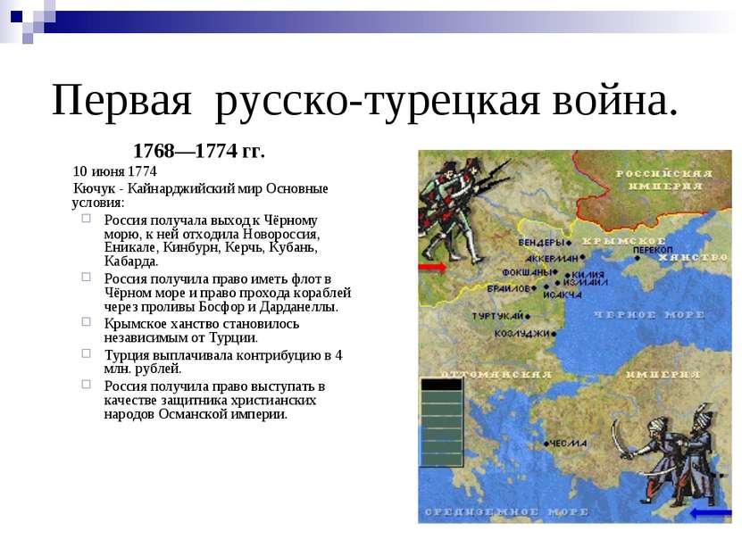 Первая русско-турецкая война. 1768—1774 гг. 10 июня 1774 Кючук - Кайнарджийс...