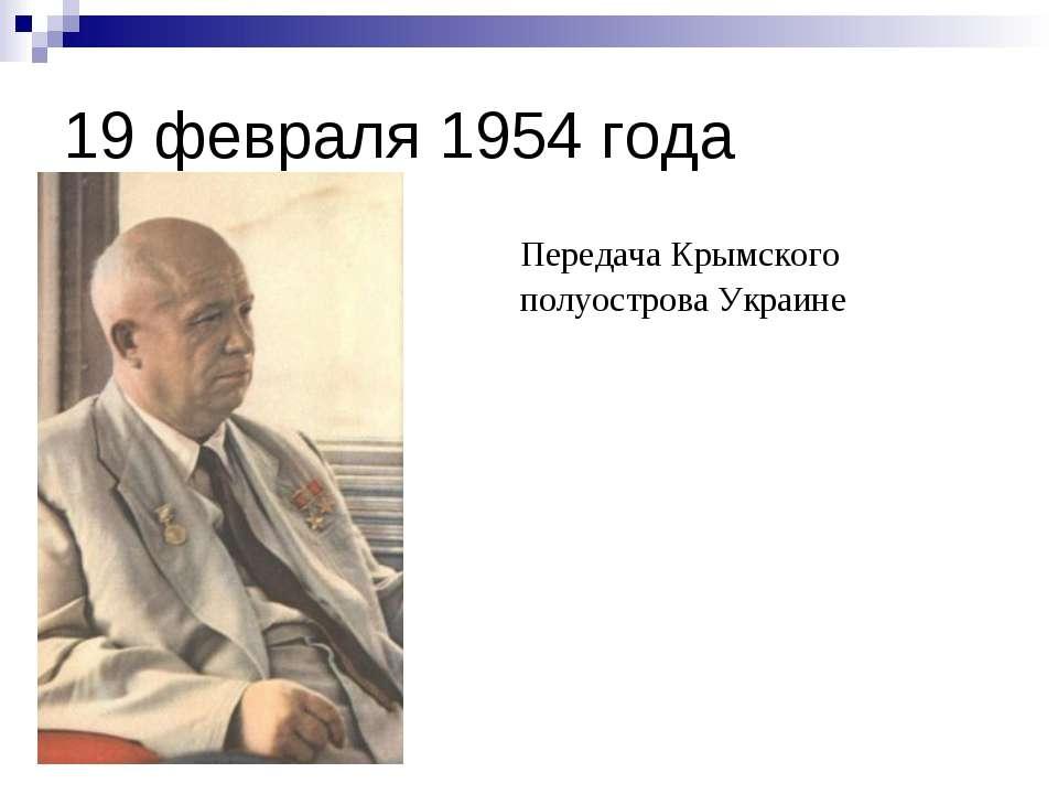 19 февраля 1954 года Передача Крымского полуострова Украине