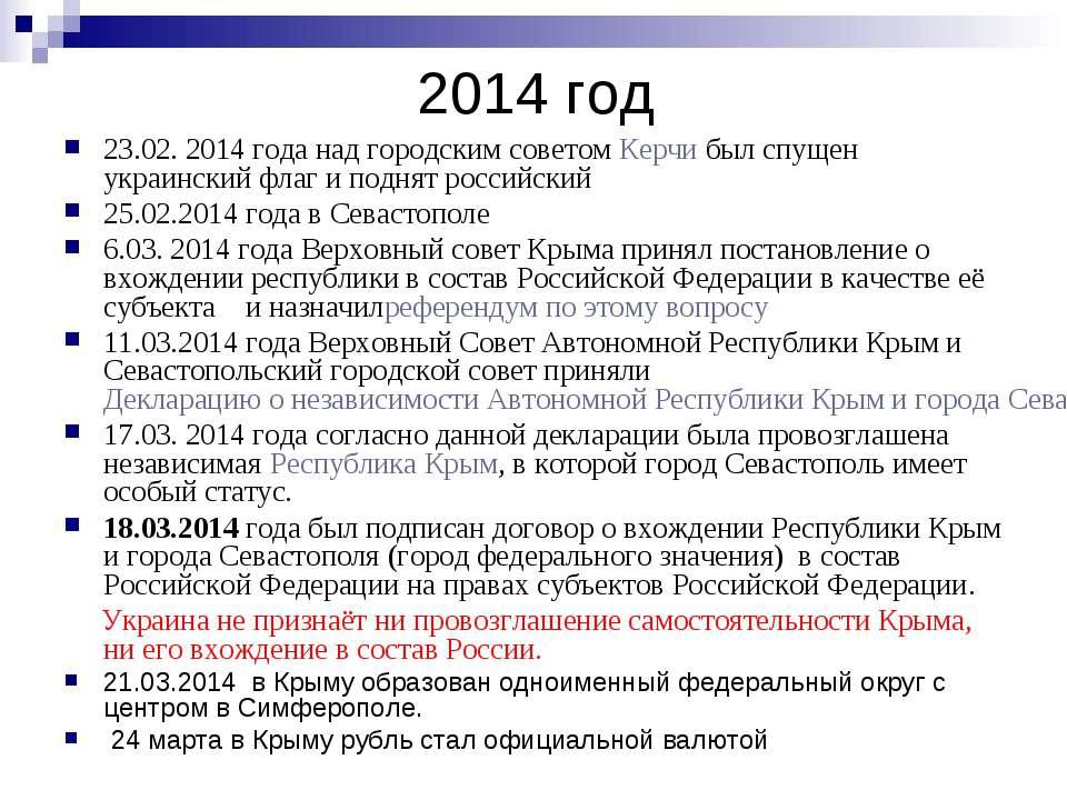 2014 год 23.02. 2014 года над городским советомКерчибыл спущен украинский ф...