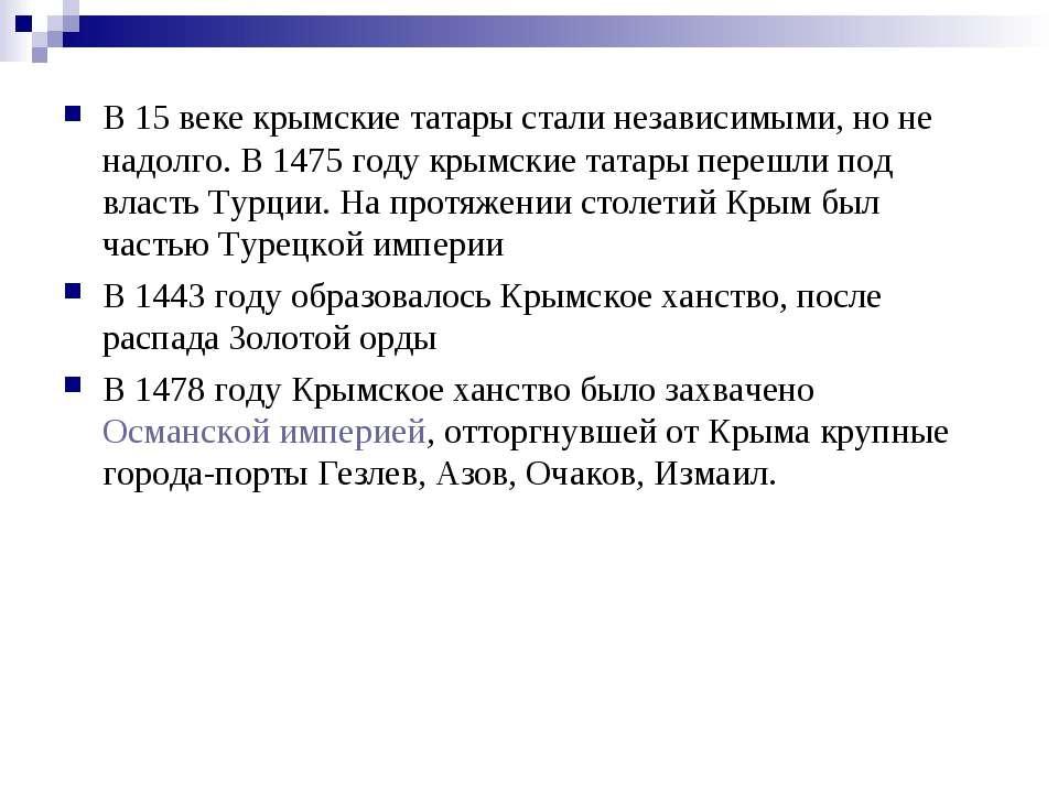 В 15 веке крымские татары стали независимыми, но не надолго. В 1475 году крым...