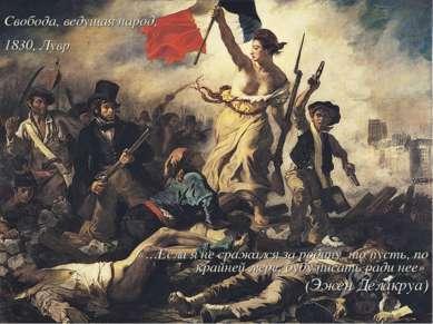 «…Если я не сражался за родину, то пусть, по крайней мере, буду писать ради н...