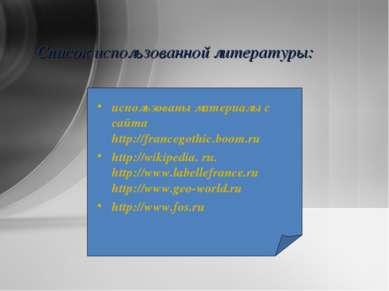 Список использованной литературы: использованы материалы с сайта http://franc...
