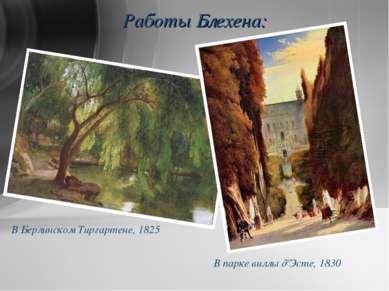 Работы Блехена: В Берлинском Тиргартене, 1825 В парке виллы д'Эсте, 1830