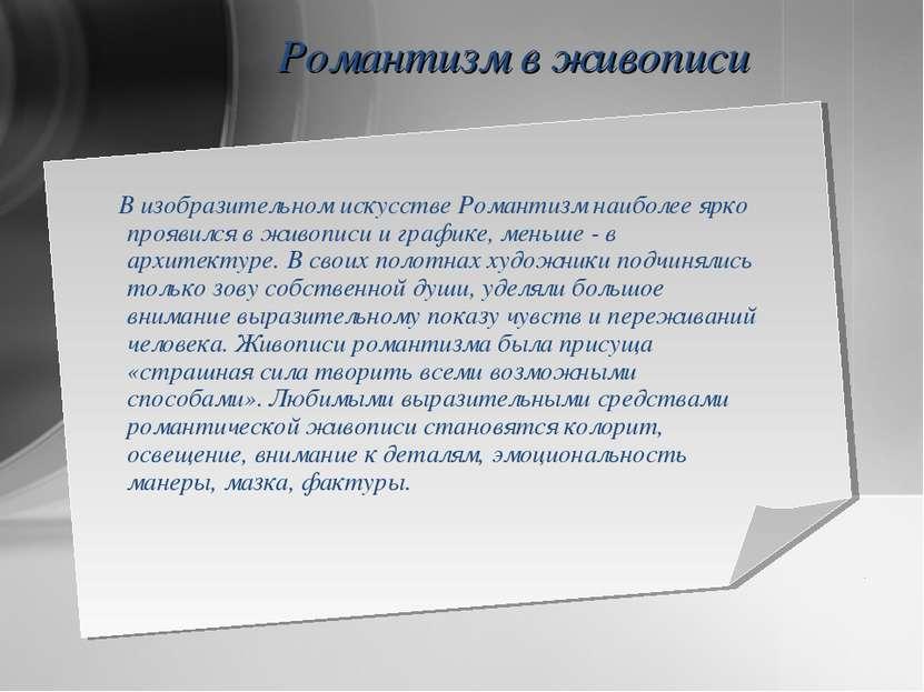 Романтизм в живописи В изобразительном искусстве Романтизм наиболее ярко проя...