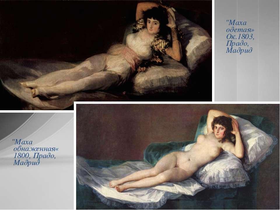 """""""Маха одетая» Ок.1803, Прадо, Мадрид """"Маха обнаженная« 1800, Прадо, Мадрид"""