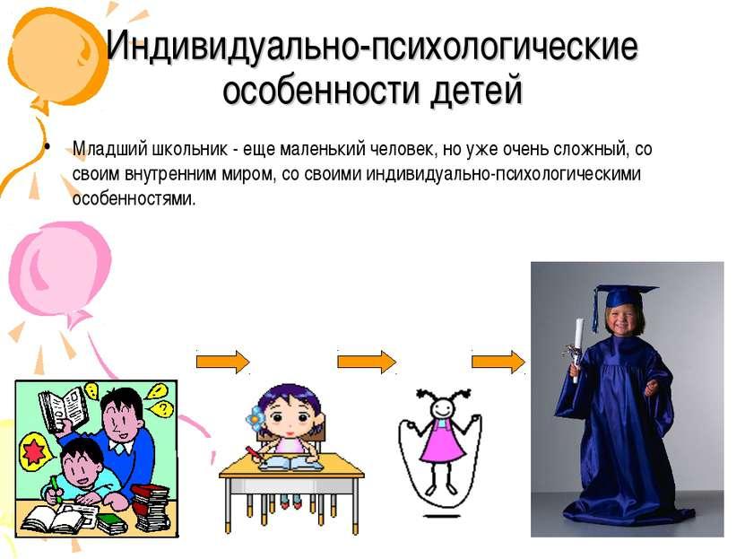 Индивидуально-психологические особенности детей Младший школьник - еще малень...