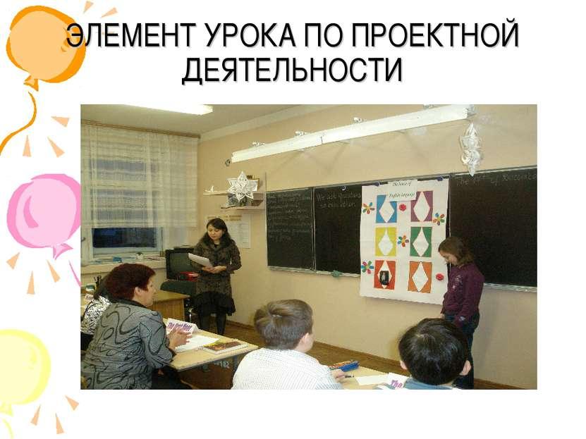 ЭЛЕМЕНТ УРОКА ПО ПРОЕКТНОЙ ДЕЯТЕЛЬНОСТИ