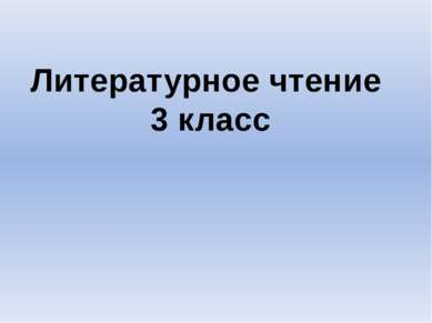 Литературное чтение 3 класс