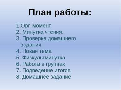 План работы: 1.Орг. момент 2. Минутка чтения. 3. Проверка домашнего задания 4...