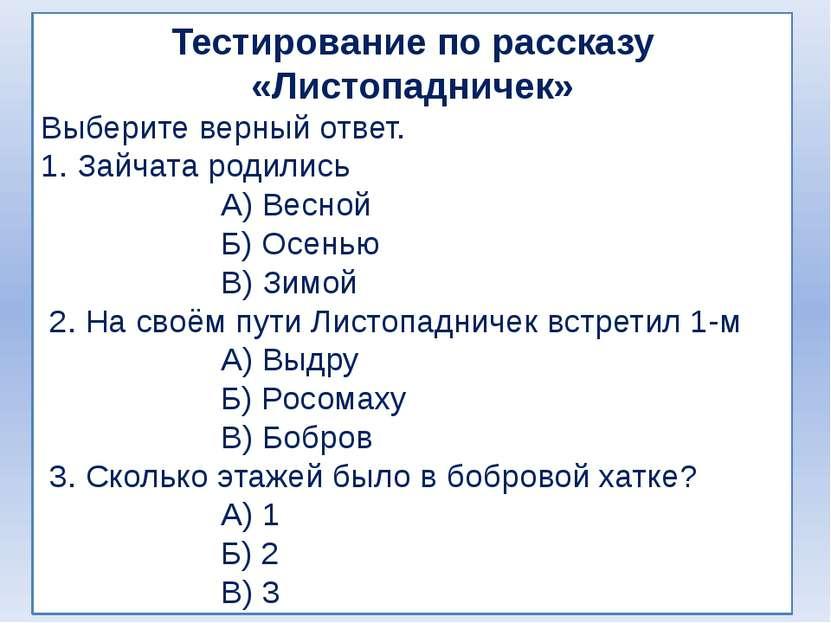 Тестирование по рассказу «Листопадничек» Выберите верный ответ. 1. Зайчата ро...