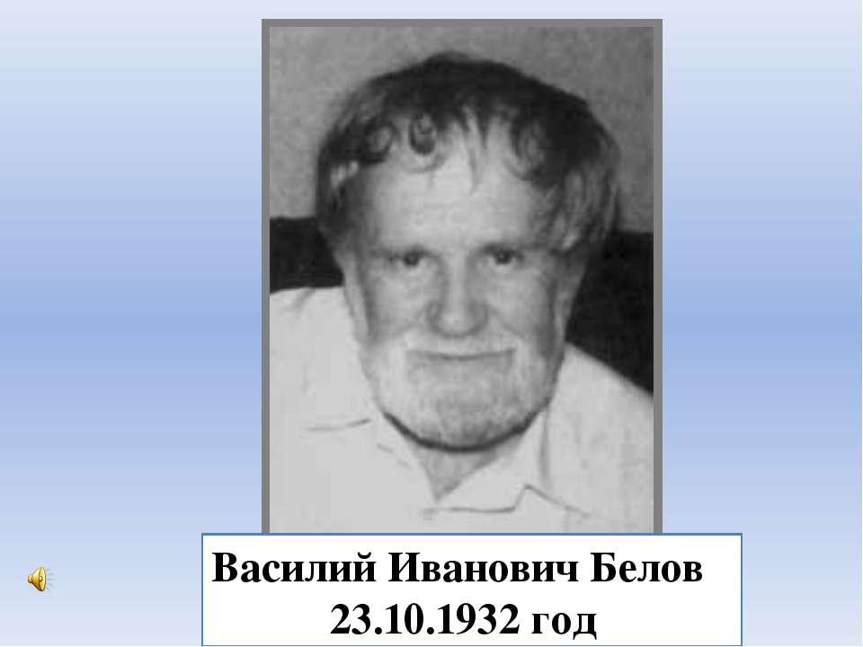 Василий Иванович Белов 23.10.1932 год