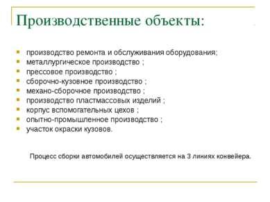 Производственные объекты: производство ремонта и обслуживания оборудования; м...