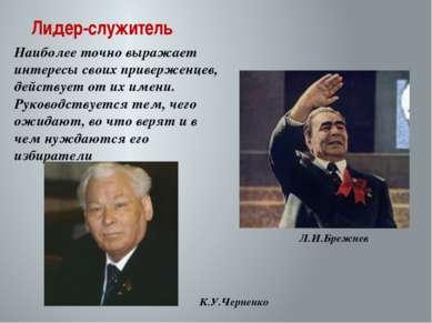 Лидер-служитель Наиболее точно выражает интересы своих приверженцев, действуе...