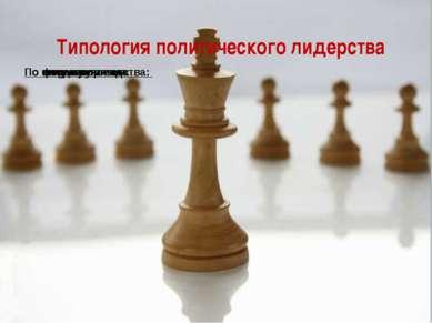 Типология политического лидерства