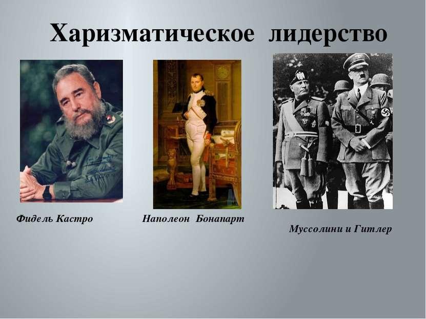 Харизматическое лидерство Фидель Кастро Наполеон Бонапарт Муссолини и Гитлер