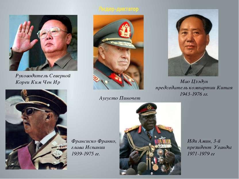 Лидер-диктатор Руководитель Северной Кореи Ким Чен Ир Аугусто Пиночет Мао Цзэ...