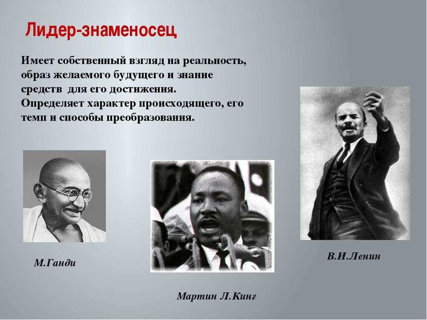 Лидер-знаменосец Имеет собственный взгляд на реальность, образ желаемого буду...