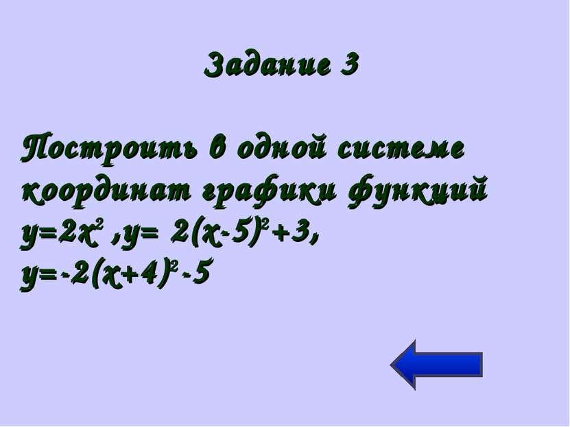 Задание 3 Построить в одной системе координат графики функций у=2х2 ,у= 2(х-5...