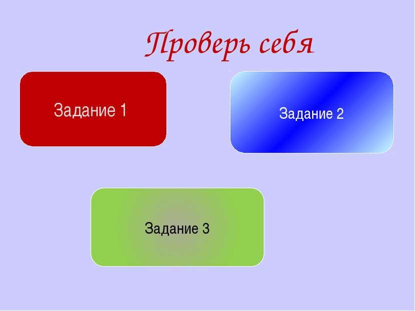 Проверь себя Задание 1 Задание 2