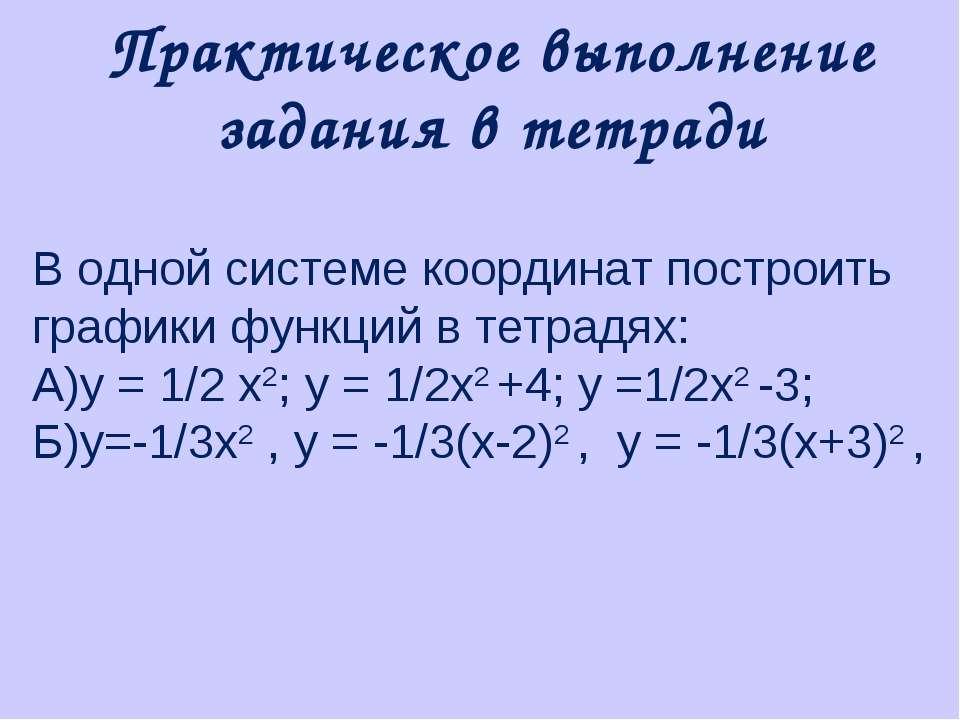 Практическое выполнение задания в тетради В одной системе координат построить...