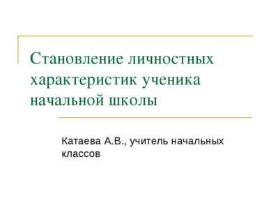 Становление личностных характеристик ученика начальной школы Катаева А.В., уч...