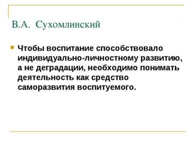 В.А. Сухомлинский Чтобы воспитание способствовало индивидуально-личностному р...
