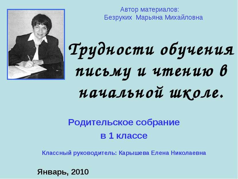 Автор материалов: Безруких Марьяна Михайловна Трудности обучения письму и чте...