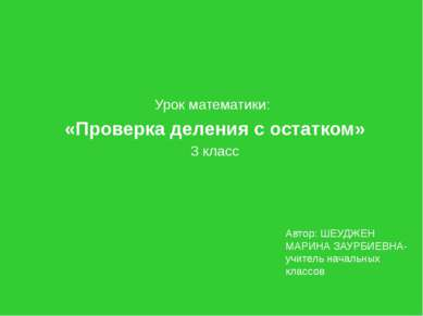 Урок математики: «Проверка деления с остатком» 3 класс Автор: ШЕУДЖЕН МАРИНА ...