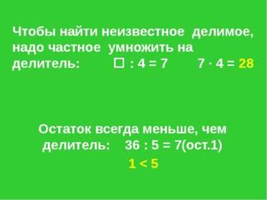 Чтобы найти неизвестное делимое, надо частное умножить на делитель: : 4 = 7 7...