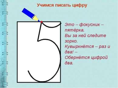 Учимся писать цифру Это – фокусник – пятёрка. Вы за ней следите зорко. Кувырк...
