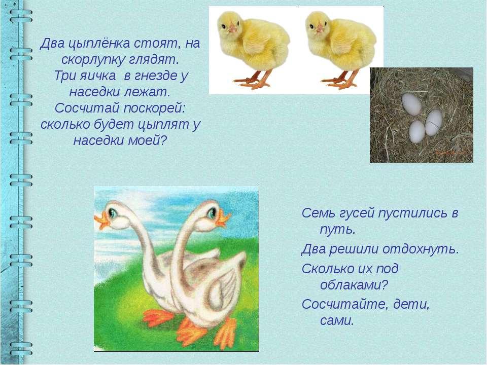 Два цыплёнка стоят, на скорлупку глядят. Три яичка в гнезде у наседки лежат. ...