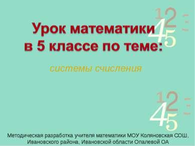 24110=111100012 5010= 1100102 двоичная система счисления 2-основание 0,1-алфа...