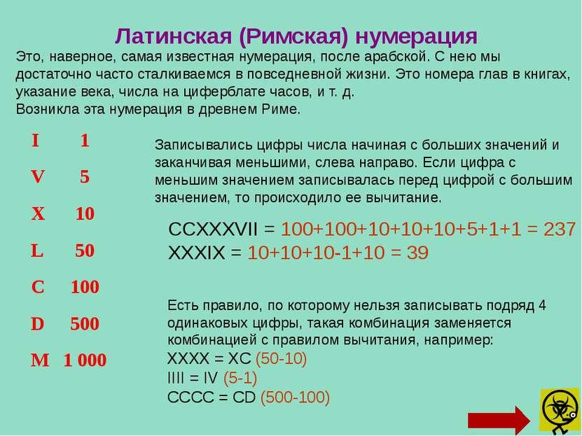 Основные недостатки непозиционных систем: Запись больших чисел требует введен...