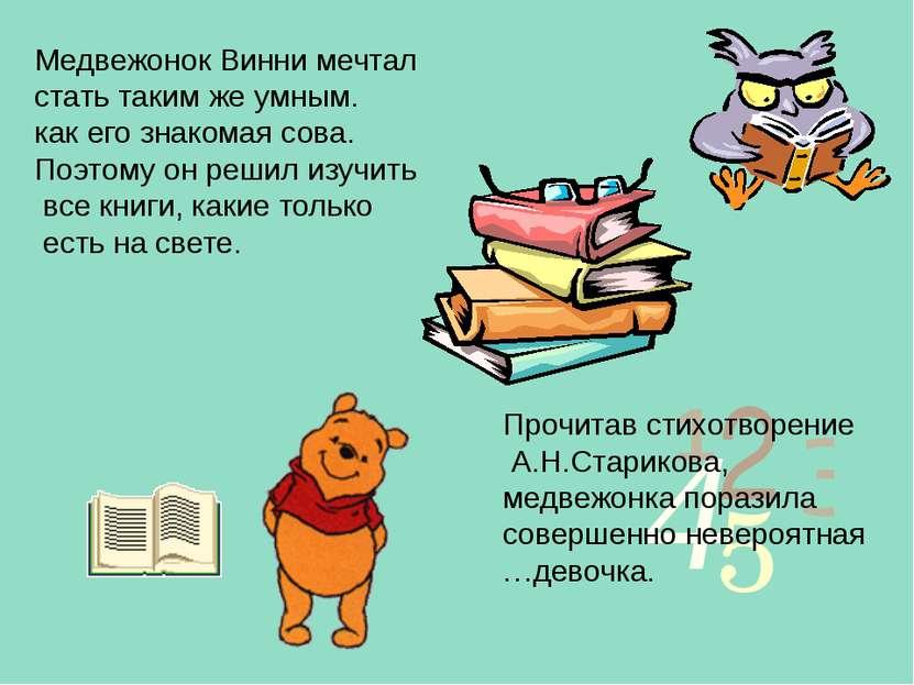 Медвежонок Винни мечтал стать таким же умным. как его знакомая сова. Поэтому ...