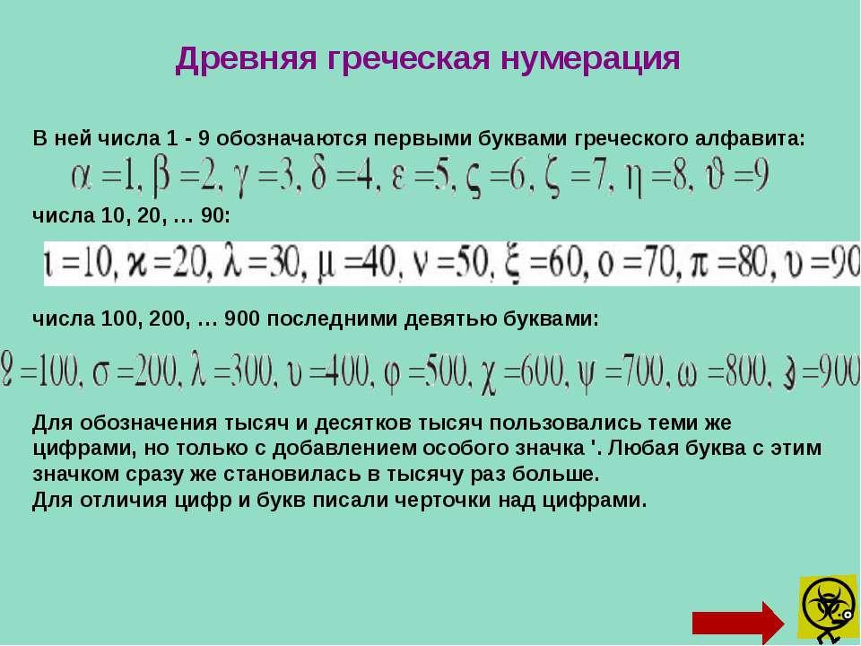 Славянская кириллическая нумерация Эта нумерация была создана вместе со славя...
