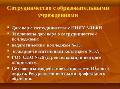 Сотрудничество с образовательными учреждениями Договор о сотрудничестве с НИЯ...