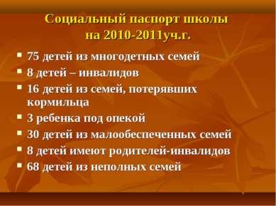 Социальный паспорт школы на 2010-2011уч.г. 75 детей из многодетных семей 8 де...