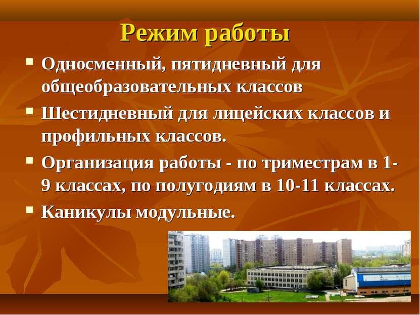 Режим работы Односменный, пятидневный для общеобразовательных классов Шестидн...