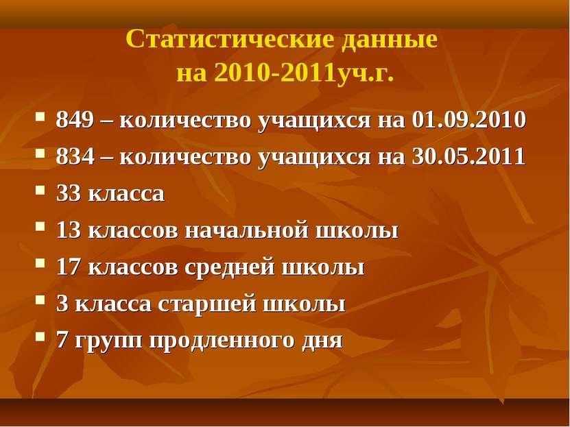 Статистические данные на 2010-2011уч.г. 849 – количество учащихся на 01.09.20...