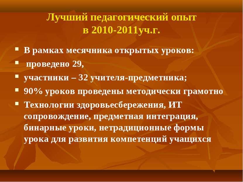 Лучший педагогический опыт в 2010-2011уч.г. В рамках месячника открытых уроко...